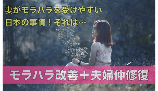 妻がモラハラを受けやすい日本の事情!それは…